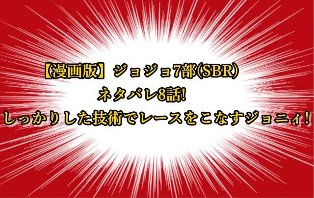 ジョジョ7部(SBR)漫画ネタバレ8話!